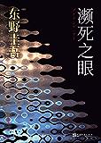东野圭吾作品:濒死之眼(对照《恶意》中小说家作案,它是探索人性之恶的双生之作。是一本风格迥异的杰作)