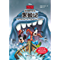 米老鼠历险记:黑鲸记(中英双语对照·赠英文全文朗读与单词随身查APP) (English Edition)