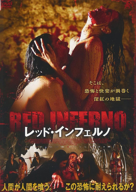 レッド・インフェルノ [Amazon DVD]