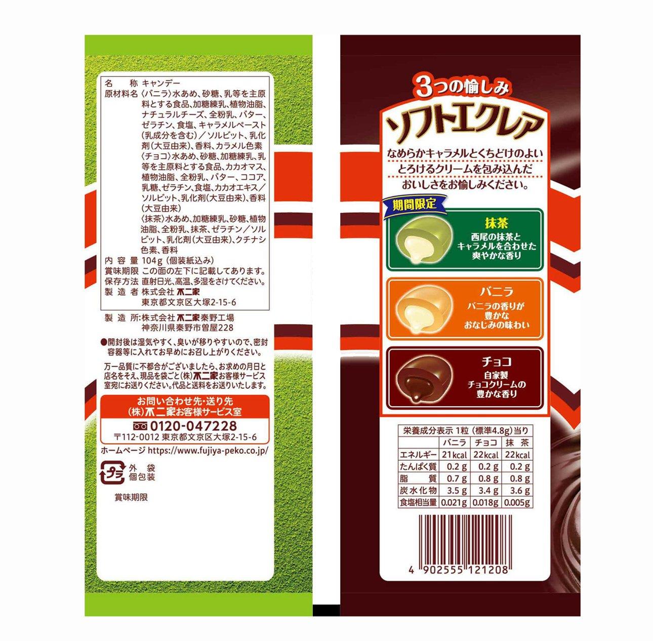 Eclair bolsa blanda Fujiya bolsas 104gX6: Amazon.es: Alimentación y bebidas