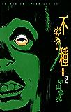 不安の種+(2) (少年チャンピオン・コミックス)