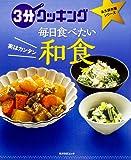 3分クッキング 永久保存版シリーズ 実はカンタン 毎日食べたい和食 (角川SSCムック)