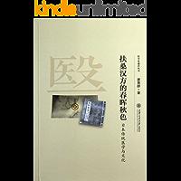 扶桑汉方的春晖秋色——日本传统医学与文化