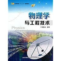 高等院校十二五规划教材:物理学与工程技术
