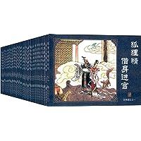中国古典名著连环画:封神演义(典藏版)(套装共60册)