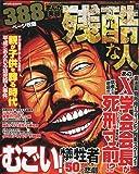 まんが実録残酷な人 (コアコミックス 475)