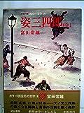 国民の文学〈第14〉富田常雄—カラー版 姿三四郎(全)(1968年)