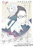うそつき*ラブレター 18 (オヤジズム,恋するソワレ)