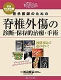 若手医師のための脊椎外傷の診断・保存的治療・手術: 写真・WEB動画で理解が深まる (整形外科SURGICAL TECHNIQUE BOOKS 5)