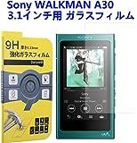 Sony WALKMAN A30 用ガラスフィルム 3.1インチ[Danyee安心交換保証付] (NW-A35/NW-A35HN/NW-A36HN/NW-A37HN対応) 日本製ガラス 0.3mm 9H硬度 2.5D(WALKMAN A30)