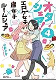 オタシェア!~エロゲ女子×腐女子×ルームシェア~ 4 (リラクトコミックス)