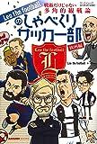 Leo the footballのしゃべくりサッカー部 欧州編 (SAN-EI MOOK ELGOLAZO BOOKS)