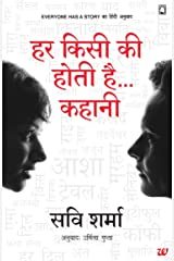 Every One Has A Story  (Hindi) Kindle Edition