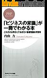 「ビジネスの常識」が一冊でわかる本 これだけは押さえておきたい基礎知識&学習術 (PHPビジネス新書)