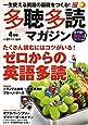 多聴多読(たちょうたどく)マガジン 2018年4月号[CD付]