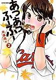 あつあつふーふー(2) (アクションコミックス)