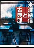 米澤穂信と古典部 「古典部」シリーズ (角川書店単行本)