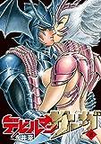 デビルマンサーガ 8 (ビッグコミックススペシャル)