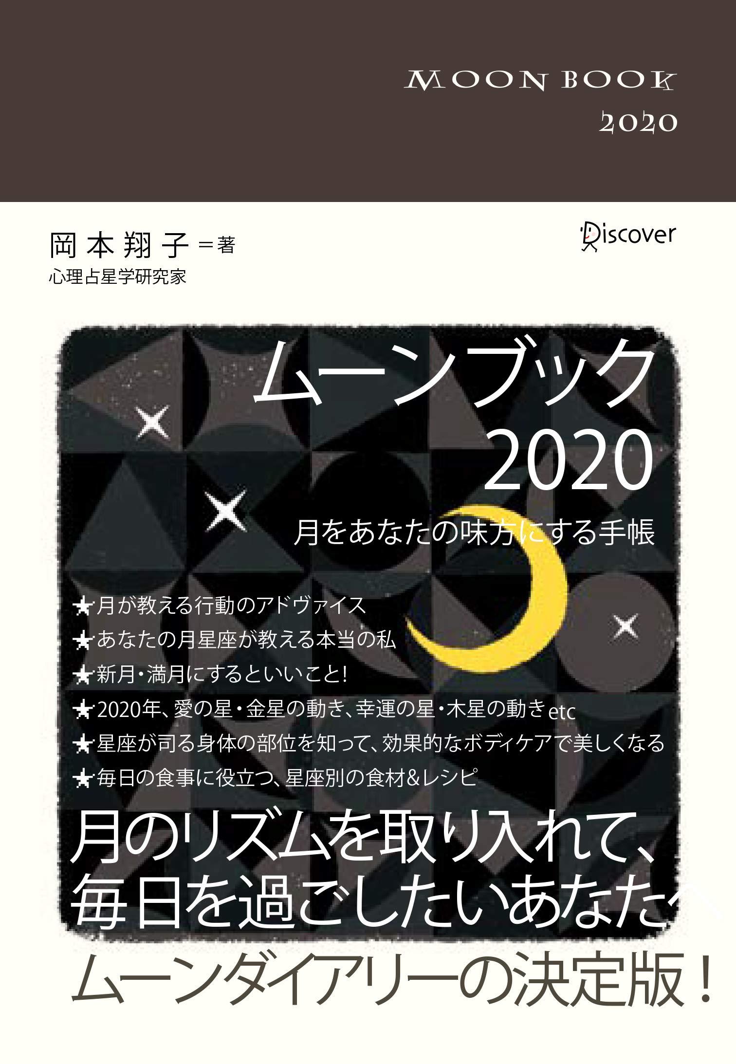 月 2020 年 満月 新