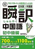 改訂新版 瞬訳中国語 初中級編 (アスク出版)