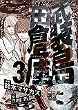 武装島田倉庫 3 (ビッグコミックス)