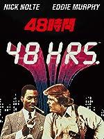 48時間 (字幕版)