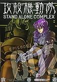 攻殻機動隊 STAND ALONE COMPLEX(2) (KCデラックス)