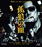 【早期購入特典あり】孤狼の血(B6ポスターカード2種1セット付) [Blu-ray]