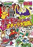 ポケモン サン&ムーン ぜんこく全キャラ大図鑑 下 (コロタン文庫)