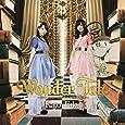 Wonder Tale~スマイルとハピネスと不思議な本~ 初回生産限定盤