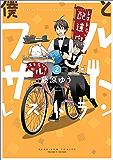 僕とフルサトレストラン: 2 (ZERO-SUMコミックス)