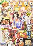ひとりごはん 爽快♪夏の麺 (ぐる漫)