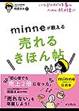 minne公式本 ハンドメイド作家のための教科書!! minneが教える売れるきほん帖