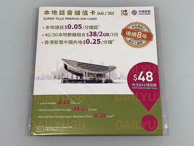 CHINA MOBILE HONG KONG SIM CARD WITH HONG KONG NUMBER HONG KONG SIM