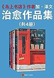 《岛上书店》作者加·泽文治愈作品集(读客熊猫君出品,套装共4册。《岛上书店》《太年轻》《时光倒流的女孩》《玛格丽特小镇》)