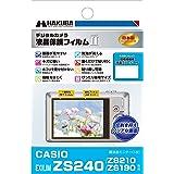 HAKUBA デジタルカメラ液晶保護フィルムMarkII CASIO EXILIM ZS240 / ZS210 / ZS190専用 DGF2-CEZS240