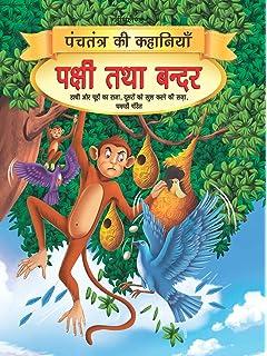 Buy Hathi aur Darji - Book 14 (Panchtantra Ki Kahaniyan