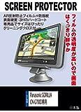 【AR反射防止+指紋防止】液晶保護フィルム Panasonic GORILLA CN-G720D/CN-G700D/CN-G710D専用(ARコート指紋防止機能付)