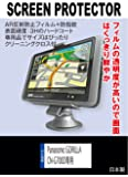 【AR反射防止+指紋防止】液晶保護フィルム Panasonic GORILLA CN-G730D/CN-G720D/CN-G700D/CN-G710D専用(ARコート指紋防止機能付)