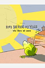 "Five Meters of Time/पाँच मिटर को समय: Children's Picture Book English-Nepali (Bilingual Edition/Dual Language) (Bilingual Picture Book Series: ""Five Meters ... Language with English as Main Language) Kindle Edition"