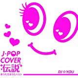 J-POP カバー伝説~恋うた・泣きうた・ベスト~Mixed by DJ☆YOU