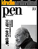 Pen (ペン) 「特集:【完全保存版】 いまも尽きぬ創造のチカラ 三宅一生の仕事。」〈2019年2/1号〉 [雑誌]