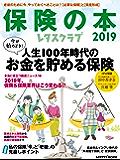 レタスクラブ保険の本2019 (レタスクラブMOOK)