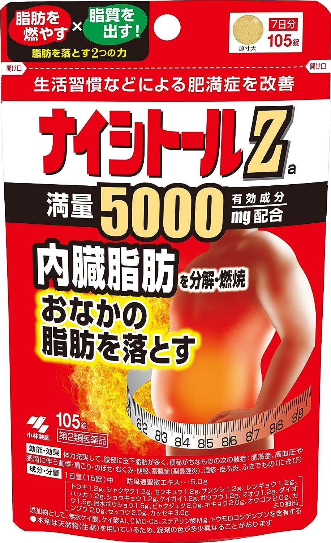 【第2類医薬品】 ナイシトールZa 105錠