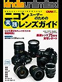 学研カメラムック ニコンユーザーのための実践レンズガイド