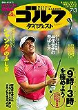 週刊ゴルフダイジェスト 2018年 07/03号 [雑誌]