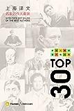 上海译文TOP30名家名作大套装(包含《洛丽塔》《寻路中国》《质数的孤独》等30余部全球顶级畅销经典名作)