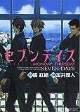 セブンデイズ―MONDAY→THURSDAY (ミリオンコミックス 42 CRAFT SERIES 22)