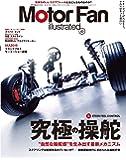 MOTOR FAN iustrated - モーターファンイラストレーテッド - Vol.157 (モーターファン別冊)