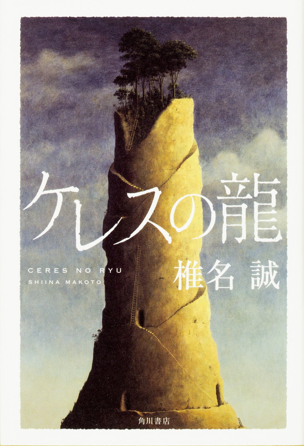 椎名誠『ケレスの龍』(角川書店)